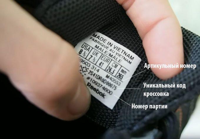 Значение ярлыков на кроссовках Reebok