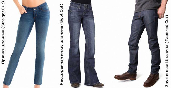 покрой и силуэты джинсов