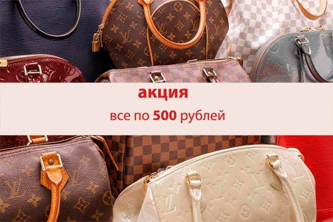 дешевая подделка сумок LV