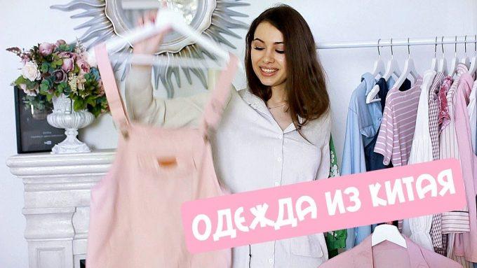 Как переводить китайские размеры одежды