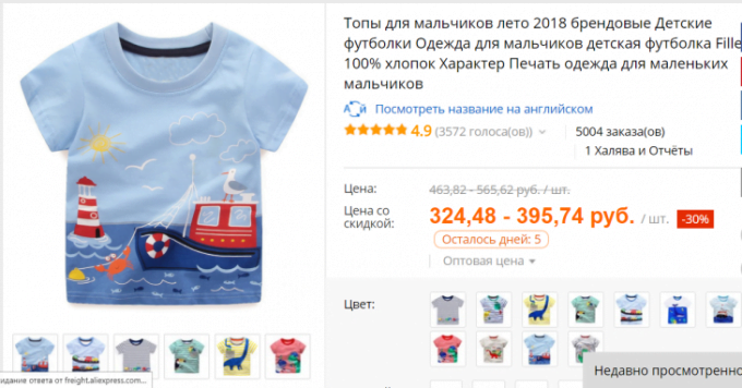 Размеры детских футболок в Китае