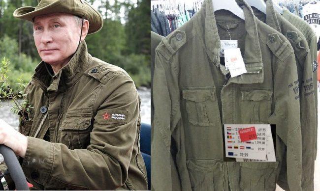 куртка Армия России
