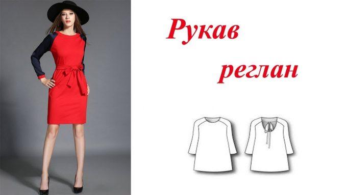 платья с рукавом реглан